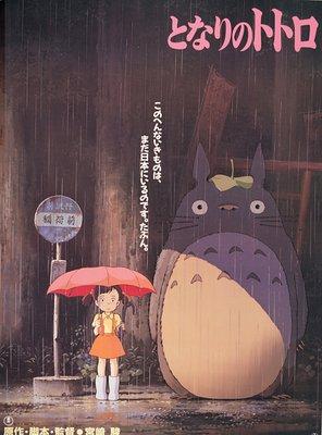 Poster of My Neighbor Totoro